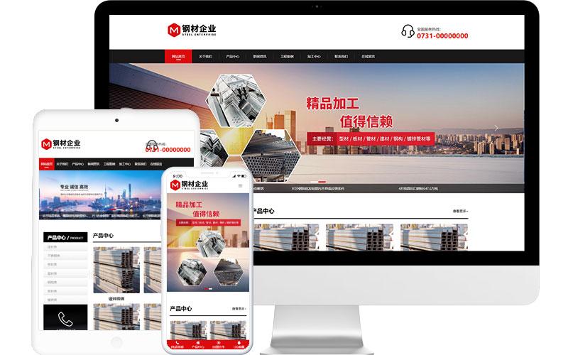 钢铁制造销售网站模板,钢铁制造销售网页模板,钢铁制造销售响应式网站模板