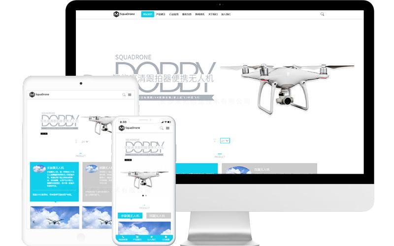 航拍飞行器网站模板,航拍飞行器网页模板,航拍飞行器响应式网站模板