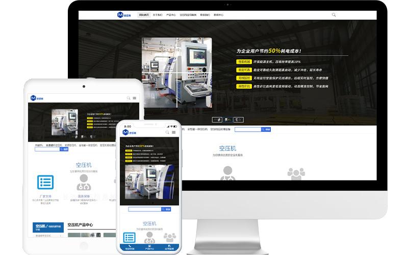 压缩机制造企业网站模板,压缩机制造企业网页模板,压缩机制造企业响应式网站模板