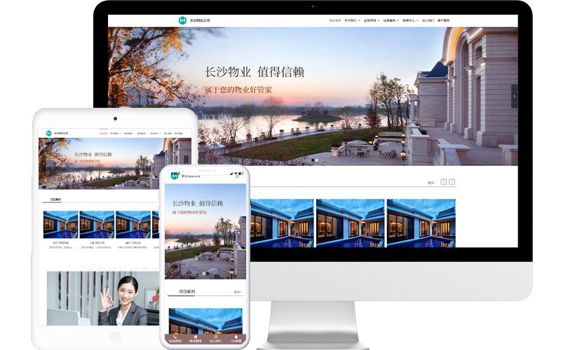 高端物业服务网站模板,高端物业服务网页模板,高端物业服务响应式网站模板