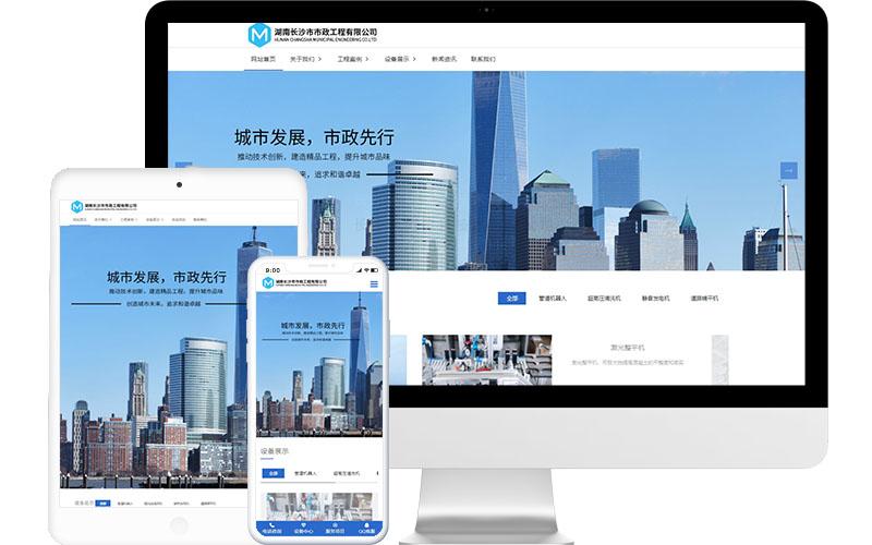 市政公用工程集团网站模板,市政公用工程集团网页模板,市政公用工程集团响应式网站模板