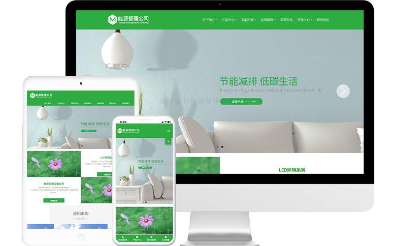 能源管理科技公司网站模板,能源管理科技公司网页模板,能源管理科技公司响应式模板