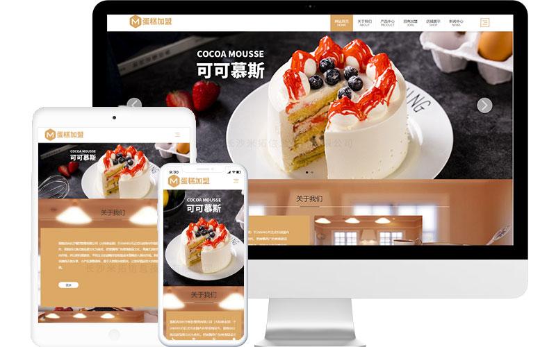 蛋糕西点招商加盟网站模板,蛋糕西点招商加盟网页模板,蛋糕西点招商加盟响应式模板