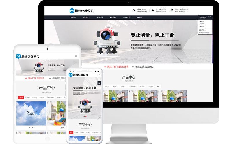 测量绘图仪器公司网站模板,测量绘图仪器公司网页模板,测量绘图仪器公司响应式模板