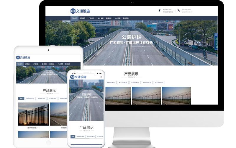 市政公路护栏企业网站模板,市政公路护栏企业网页模板,市政公路护栏企业响应式模板