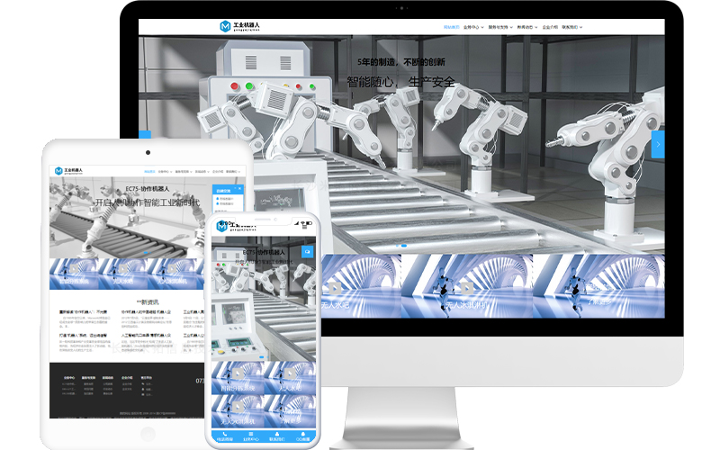 焊接装配机器人企业网站模板,焊接装配机器人企业网页模板,焊接装配机器人企业响应式模板