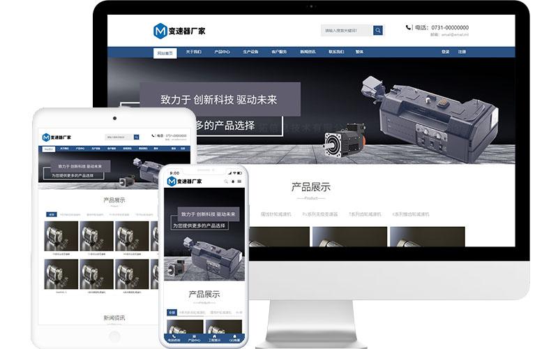 自动变速器制造企业网站模板,自动变速器制造企业网页模板,自动变速器制造企业响应式模板