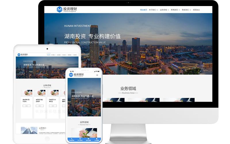 金融服务企业网站模板,金融服务企业网页模板,金融服务企业响应式网站模板