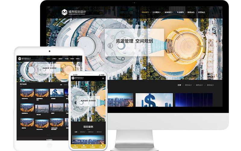 城市规划设计公司网站模板,城市规划设计公司网页模板,城市规划设计公司响应式网站模板