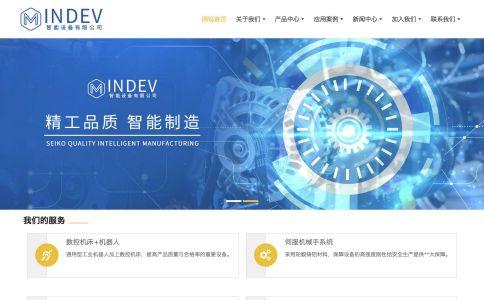 智能设备公司网站模板整站源码-MetInfo响应式网页设计制作