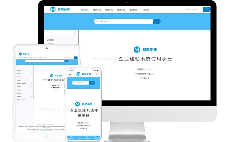 帮助文档网站模板,帮助文档网页模板,帮助文档响应式网站模板