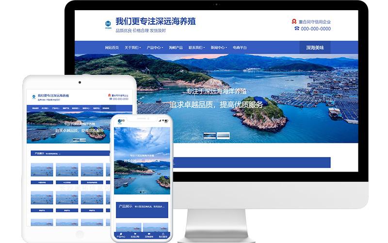 海洋养殖科技企业网站模板,海洋养殖科技企业网页模板,海洋养殖科技企业响应式网站模板