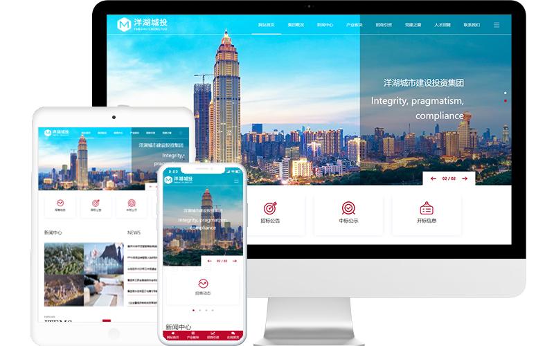 城市投资集团公司网站模板,城市投资集团公司网页模板,城市投资集团公司响应式网站模板