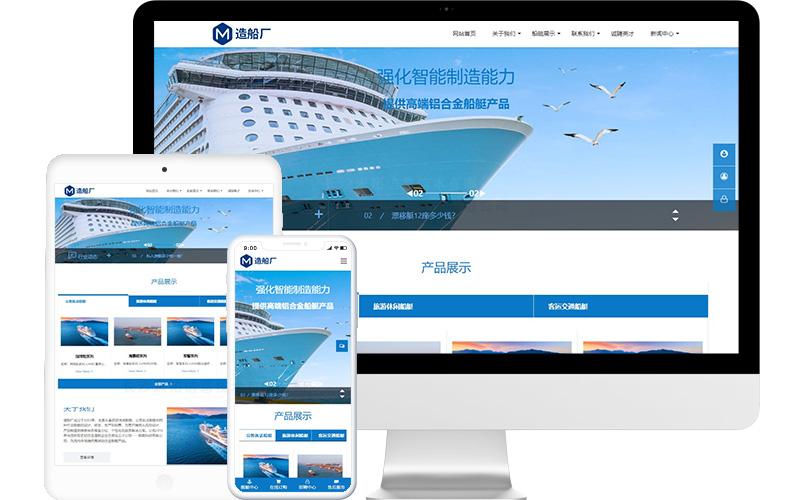 造船厂网站模板,造船厂网页模板,造船厂响应式网站模板