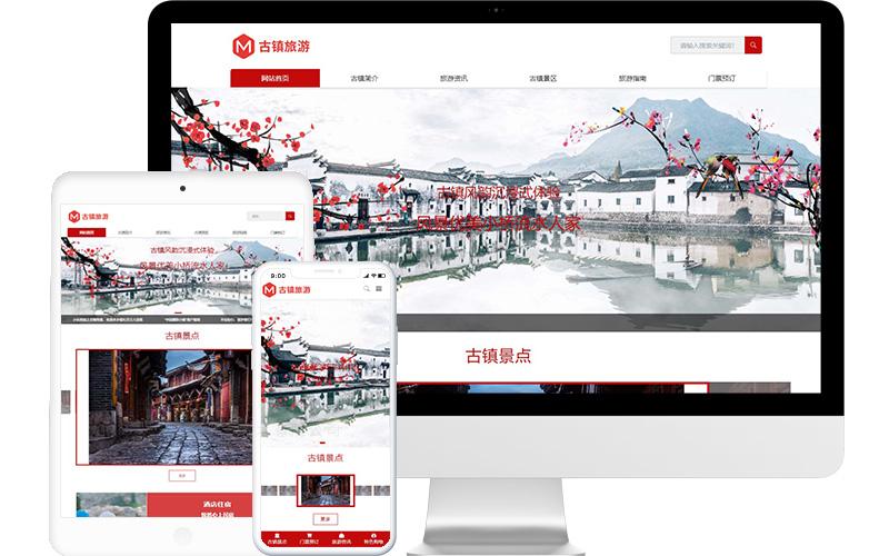古镇官网网站模板,古镇官网网页模板,古镇官网响应式网站模板