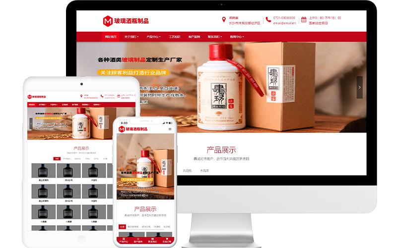 玻璃酒瓶制品企业网站模板,玻璃酒瓶制品企业网页模板,玻璃酒瓶制品企业响应式网站模板