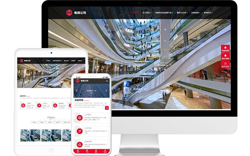 电梯公司网站模板,电梯公司网页模板,电梯公司响应式网站模板