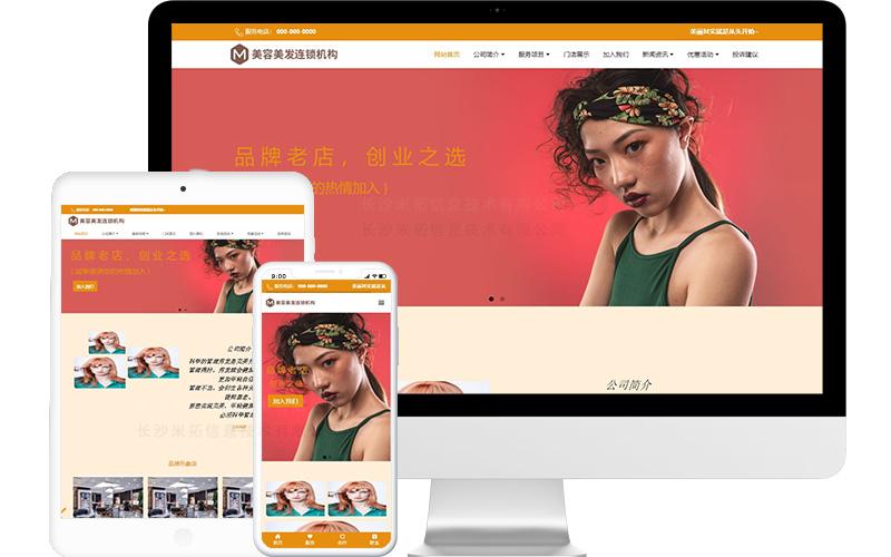 美发店网站模板,美发店网页模板,美发店响应式网站模板
