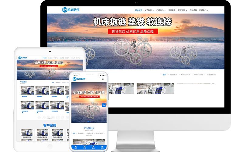 机床配件公司网站模板,机床配件公司网页模板,机床配件公司响应式网站模板