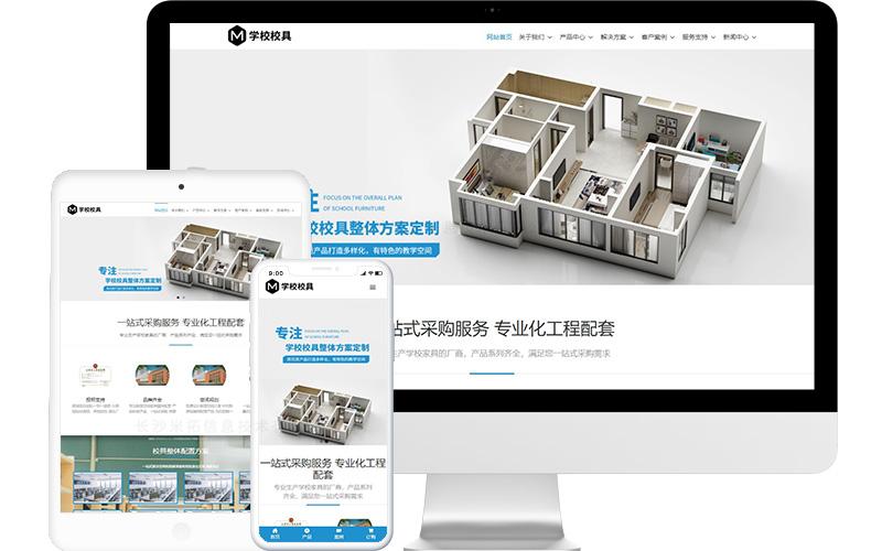 校具生产厂家网站模板,校具生产厂家网页模板,校具生产厂家响应式网站模板