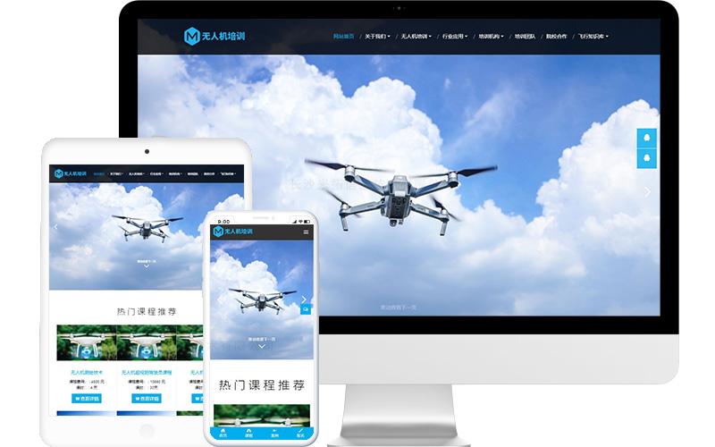 无人机培训中心网站模板,无人机培训中心网页模板,无人机培训中心响应式网站模板