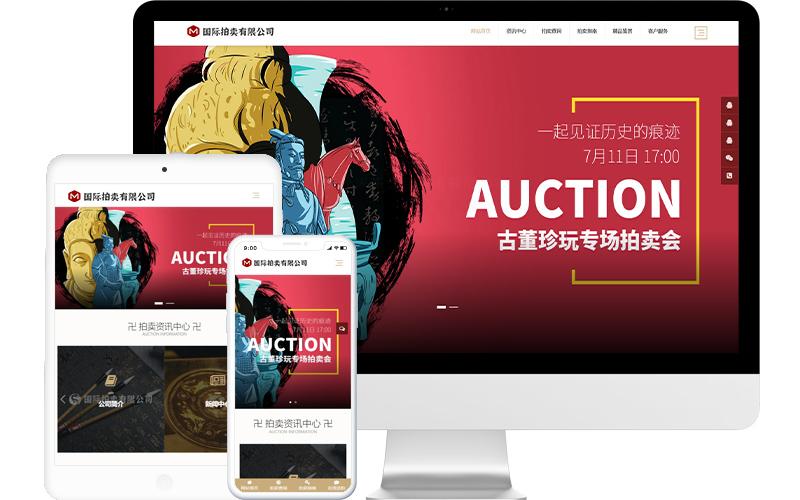 拍卖有限公司网站模板,拍卖有限公司网页模板,拍卖有限公司响应式网站模板