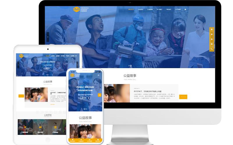 公益组织网站模板,公益组织网页模板,公益组织响应式网站模板