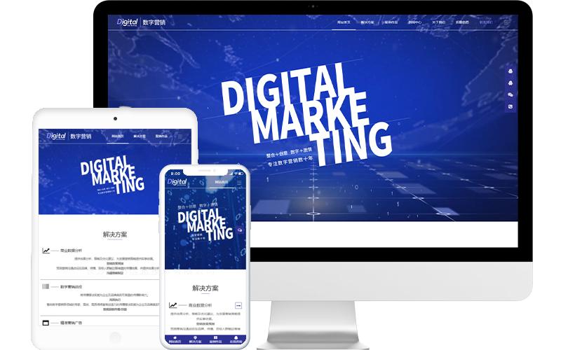 数字营销公司网站模板,数字营销公司网页模板,数字营销公司响应式网站模板