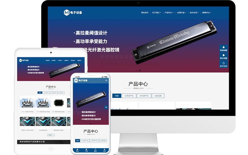半导体芯片公司网站模板,半导体芯片公司网页模板,半导体芯片公司响应式网站模板
