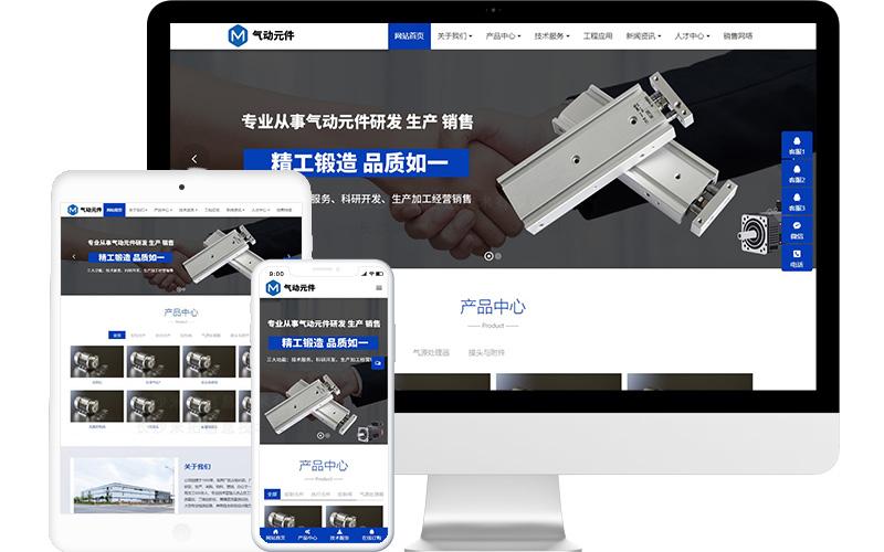 气动元件生产厂家网站模板,气动元件生产厂家网页模板,气动元件生产厂家响应式网站模板