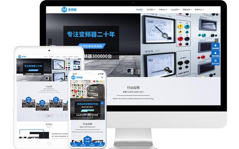 电子设备公司网站模板,电子设备公司网页模板,电子设备公司响应式网站模板