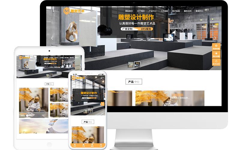 雕刻艺术网站模板,雕刻艺术网页模板,雕刻艺术响应式网站模板