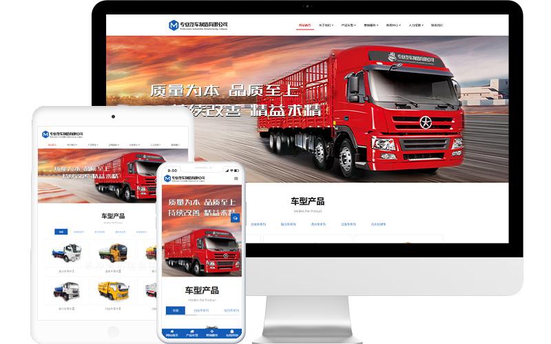 专业汽车公司网站模板,专业汽车公司网页模板,专业汽车公司响应式网站模板