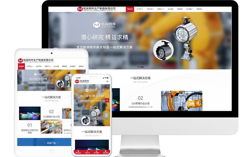 机床附件公司网站模板,机床附件公司网页模板,机床附件公司响应式网站模板