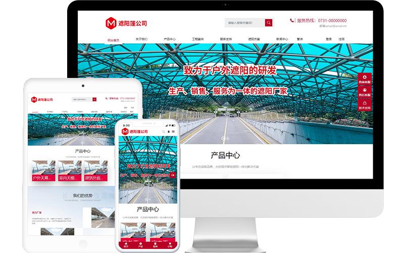 遮阳产品公司网站模板,遮阳产品公司网页模板,遮阳产品公司响应式网站模板