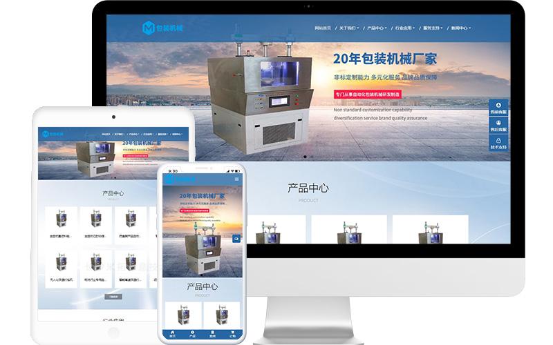 包装机械网站模板,包装机械公司网页模板,包装机械公司响应式网站模板