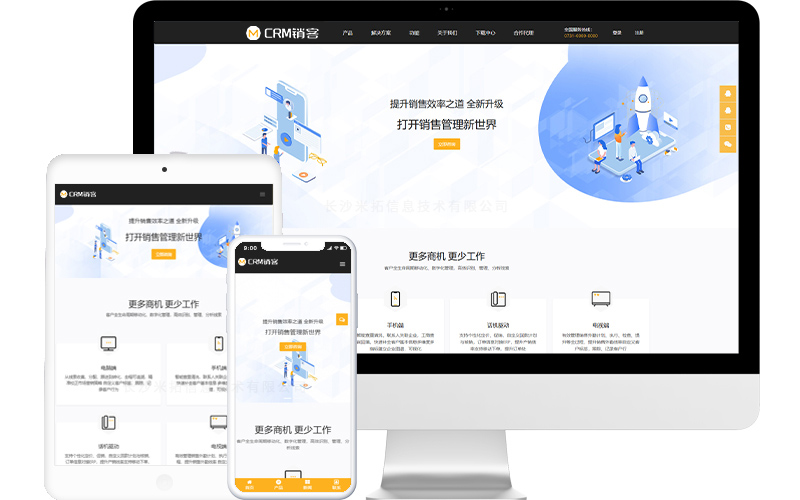 CRM系统管理公司网站模板,CRM系统管理公司网页模板,CRM系统管理公司响应式网站模板