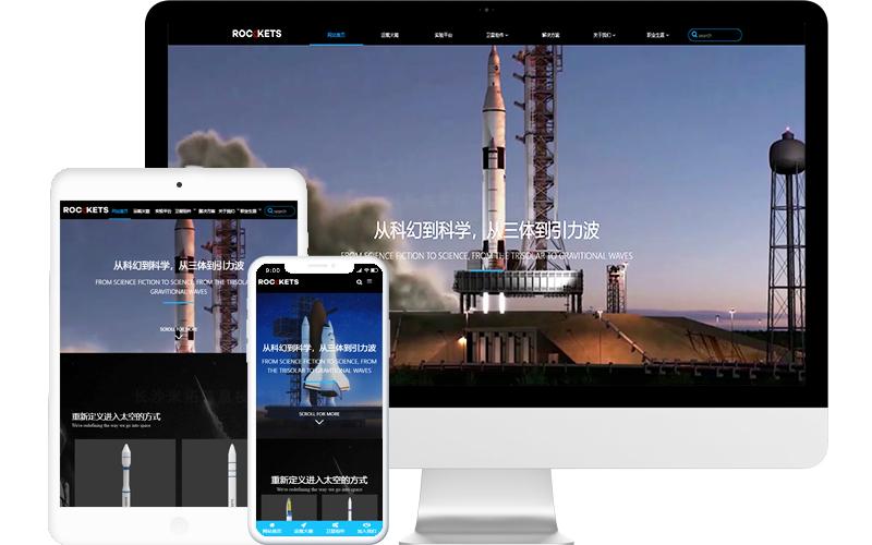 火箭运载公司网站模板,火箭运载公司网页模板,火箭运载公司响应式网站模板