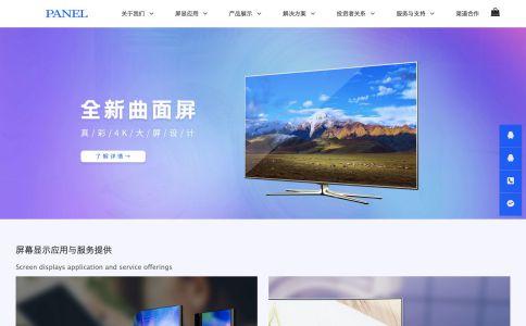 液晶屏显公司网站模板整站源码-MetInfo响应式网页设计制作