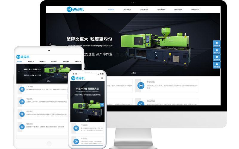 制砂机生产公司网站模板,制砂机生产公司网页模板,制砂机生产公司响应式网站模板