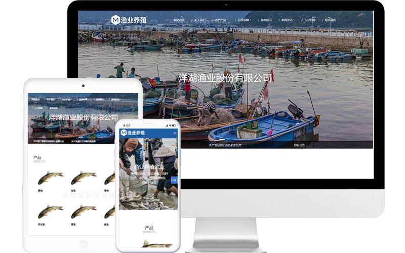 渔业养殖公司网站模板,渔业养殖公司网页模板,渔业养殖公司响应式网站模板