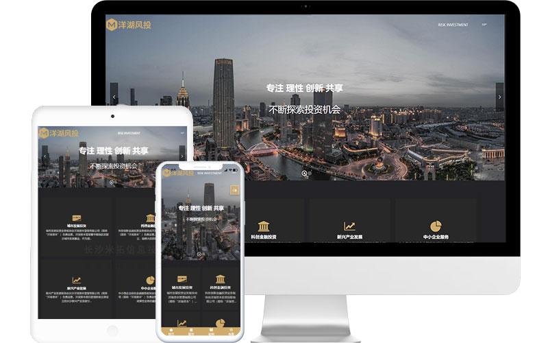 风险投资公司网站模板,风险投资公司网页模板,风险投资公司响应式网站模板