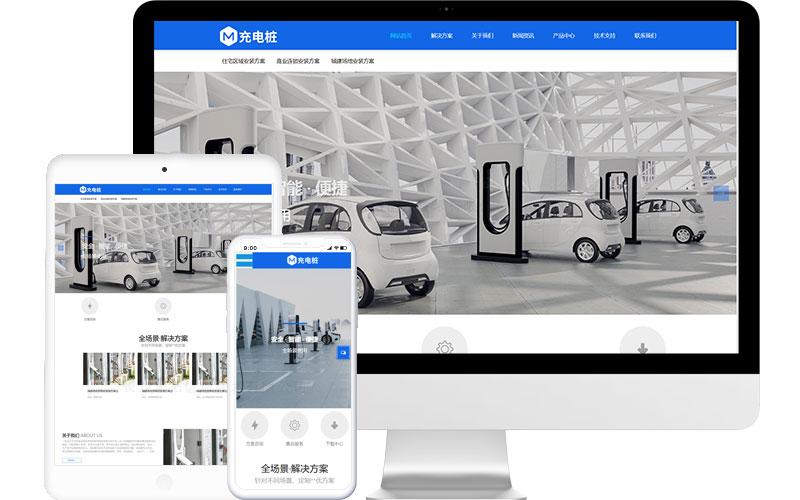 充电桩公司网站模板,充电桩公司网页模板,充电桩公司响应式网站模板