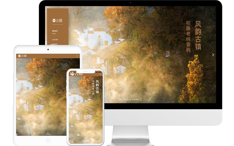 古镇旅游公司网站模板,古镇旅游公司网页模板,古镇旅游公司响应式网站模板