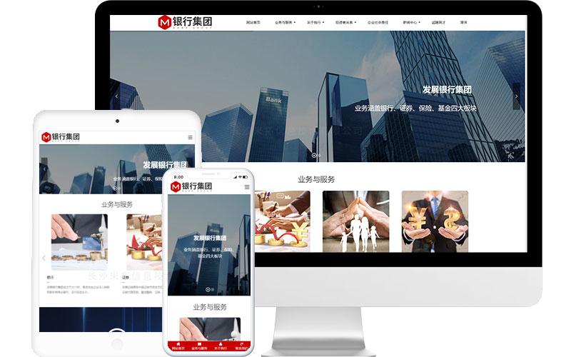 银行集团公司网站模板,银行集团公司网页模板,银行集团公司响应式网站模板