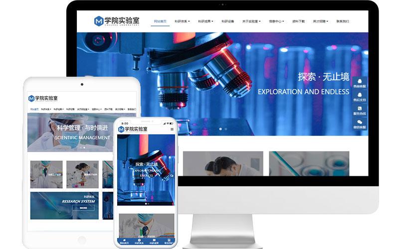 学院实验室公司网站模板,学院实验室公司网页模板,学院实验室公司响应式网站模板