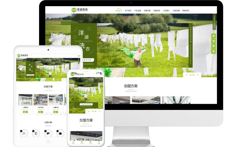 干洗店加盟公司网站模板,干洗店加盟公司网页模板,干洗店加盟公司响应式网站模板