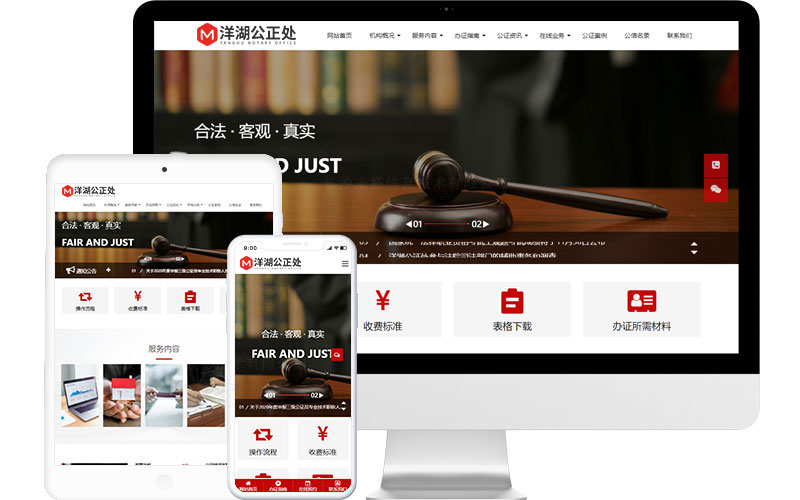 公证机构公司网站模板,公证机构公司网页模板,公证机构公司响应式网站模板