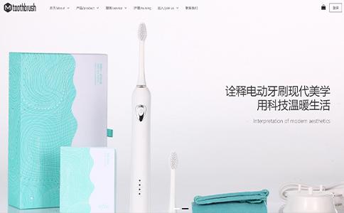 电动牙刷公司网站模板整站源码-MetInfo响应式网页设计制作