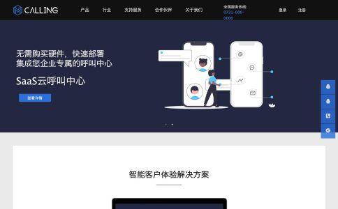 海外呼叫公司网站模板整站源码-MetInfo响应式网页设计制作